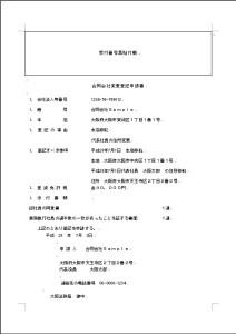 合同会社_登記変更申請書