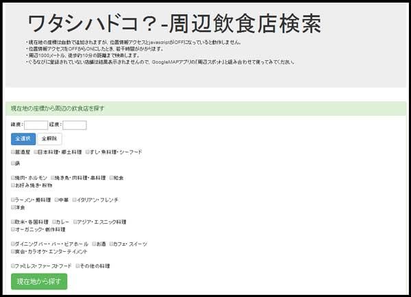 web_gurume_geo