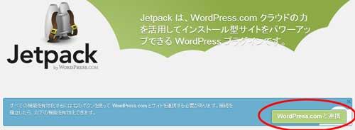 web_jetpack