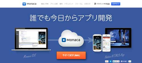 web_monaca