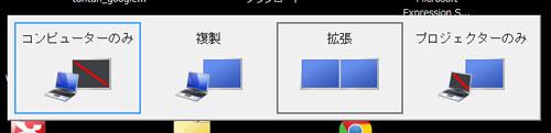 windowsキー+P