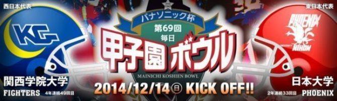 Koshien Bowl