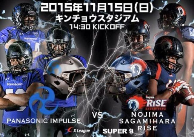 Japan - X League - Super 9 3rd week - Impulse-Rise