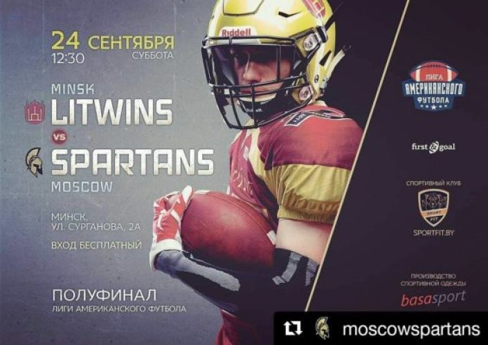 russia-minsk-litwins-moscow-spartans-semi-poster-2016