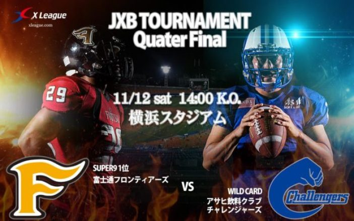 japan-x-league-qtrfinal-poster-fujitsu