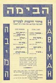 """Hamlet"" at Habima Theatre in Israel in 1947. (Courtesy of Eliasaf Robinson Tel Aviv Collection)"