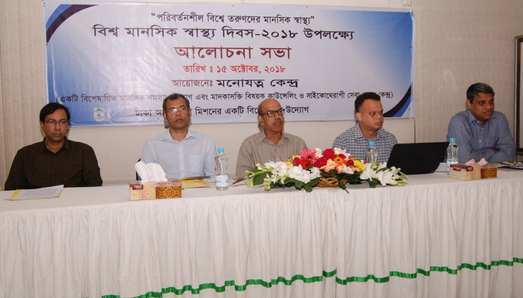 Discussion meeting on mental health held
