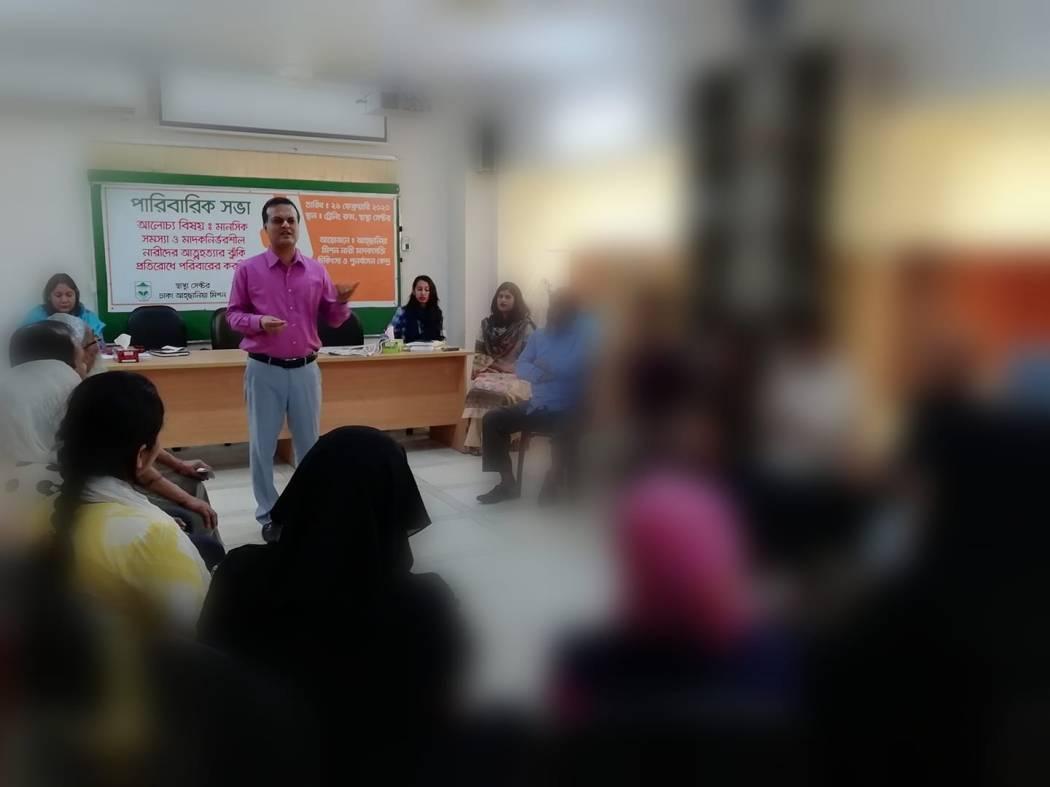 আহ্ছানিয়া মিশন নারী মাদকাসক্তি চিকিৎসা ও পুনর্বাসন কেন্দ্রে পারিবারিক সভা অনুষ্ঠিত