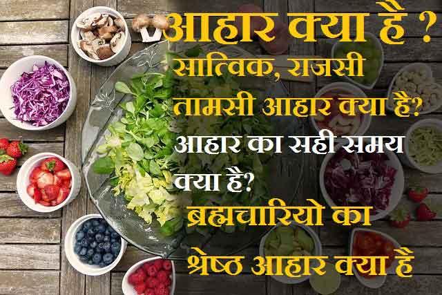 आहार क्या है ? सात्विक राजसी तामसी    आहार क्या है? आहार चिकित्सा क्या है
