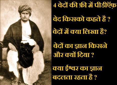Vedas Pdf Download In Hindi - All Vedas Pdf - वेद ईश्वर का ज्ञान है सम्पूर्ण जानकारी