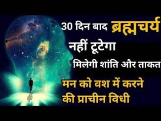 Spirituality Process man ko vash me karne ki vidhi नही टूटेगा ब्रह्मचर्य