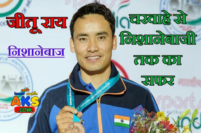 जीतू राय का जीवन परिचय   Jitu Rai Shooter Biography In Hindi
