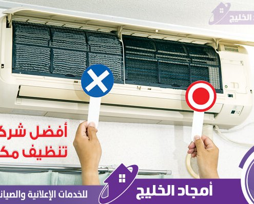 شركة تنظيف مكيفات بالمدينة المنورة - صيانة وغسيل مكيفات سبليت وشباك ومركزية