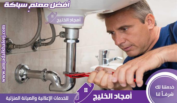 معلم سباك بجده لصيانة أعطال السباكة وتركيب شباكات المياه والصرف وتسليك بلاعات الحمام والمطبخ