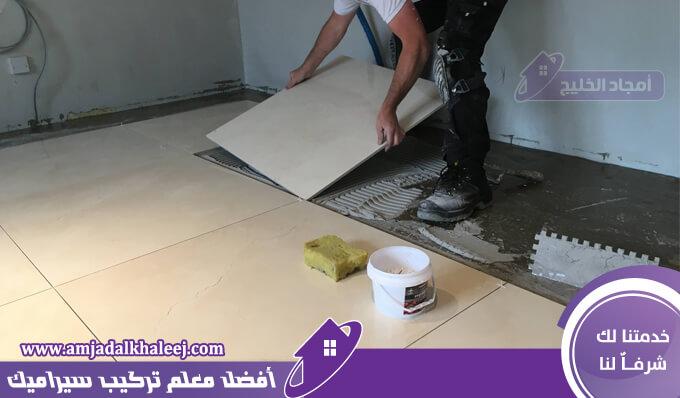 فني تركيب سيراميك بالمدينة المنورة يتمتع بالخبرة والدقة والحرفية الشديدة وأسعاره رخيصة