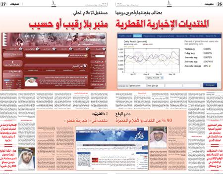https://i1.wp.com/www.ammartalk.com/wp-content/uploads/2009/05/qatari-forums-small.jpg?w=960
