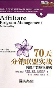 Affiliate marketing in China