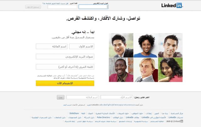 45 ضحكة تقنية : ما العيب في إطلاق LinkedIn باللغة العربية ؟