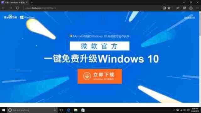 Microsoft-Windows-10-and-Baidu