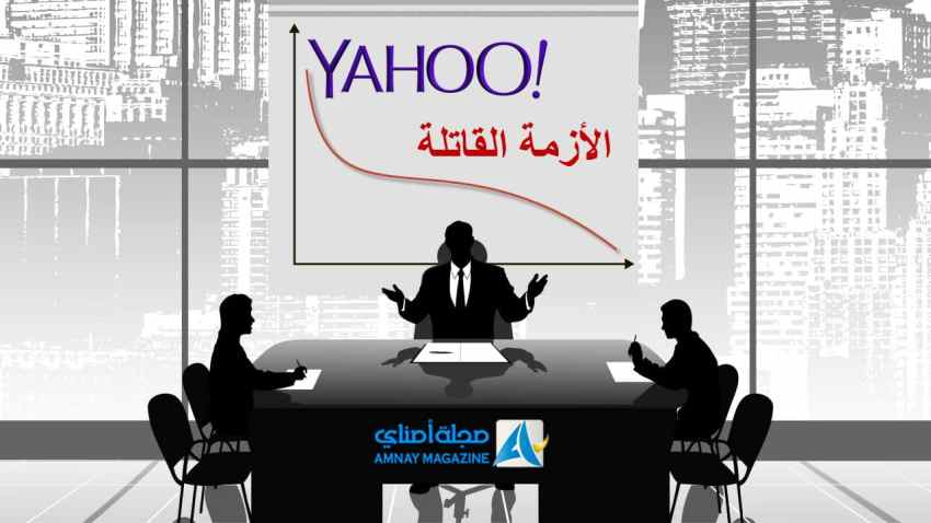 1461249077-31741-Yahoo-Inc-NASDAQ-YHOO-Gets-Rise-From-Baba-And-Improved-Strategy-But-Core-Health-Remains-Worrying ياهو على أبواب الموت وهي تستحق هذه النهاية!