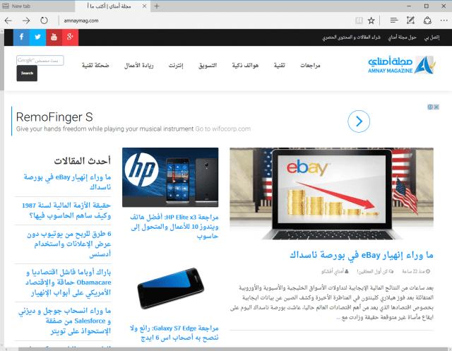 Microsoft-Edge- كيف تربح مايكروسوفت من متصفح Microsoft Edge؟