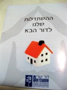 Dor Yesharim brochure