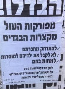 Poster Attacking Short Dresses