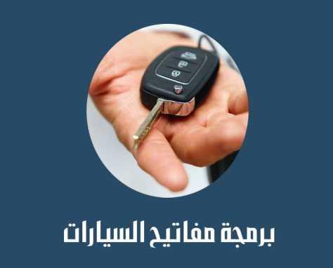 برمجة مفاتيح السيارات