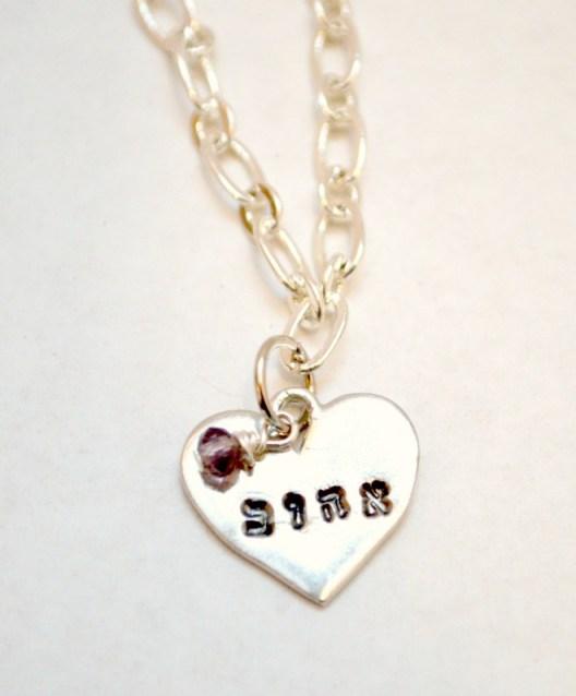 Beloved Heart Bracelet in Hebrew