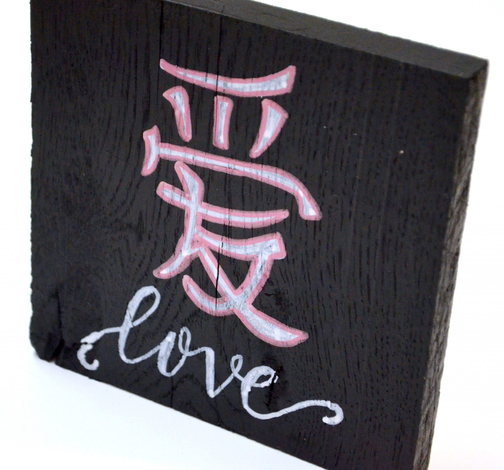 """Chinese Character """"Love"""" Sign"""