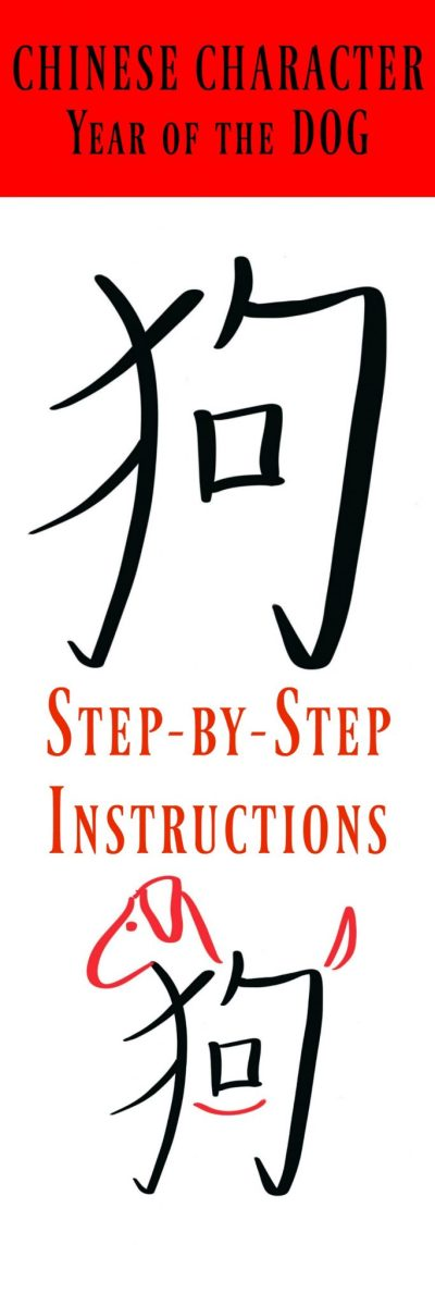 Hand Lettering: Chinese Character for Dog