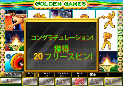 ゴールデンゲームス5