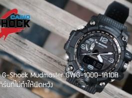 Casio G-Shock Mudmaster GWG-1000-1A1DR