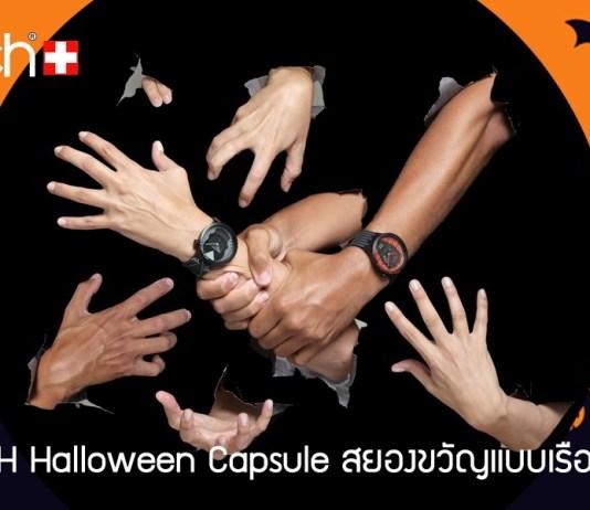 SWATCH Halloween Capsule