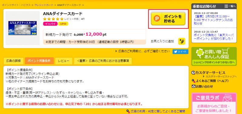 id:jp:20170104233321p:plain