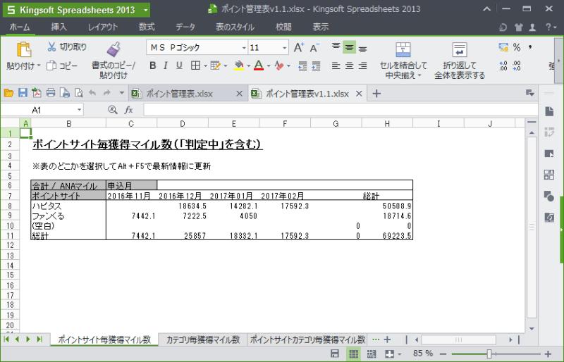 id:jp:20170211230216p:plain
