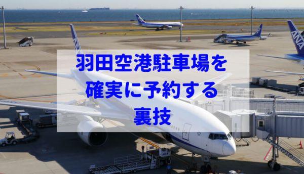 羽田空港駐車場を予約する裏技
