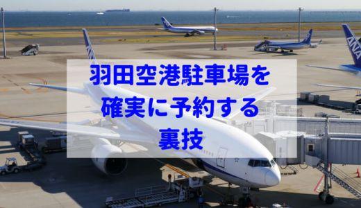 羽田空港国内線・国際線駐車場を確実に予約する裏技!予約が取れなかった時はどうする?(2018年7月最新版)