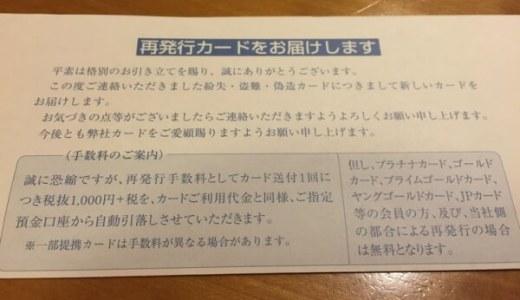 海外で不正利用されたANA SFCゴールドカードがスピード再発行された!