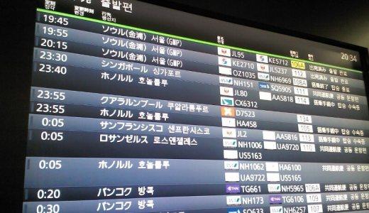 初めての羽田空港国際線ターミナルでのショッピング!日本らしさ満載で面白い!