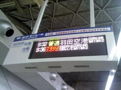 SFC修行のような全国行脚4日目は東京から大阪経由で仙台へ!ディナーは551蓬莱の豚まんと餃子!