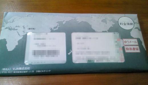 ANA SFC(スーパーフライヤーズカード)がとうとう届いた!