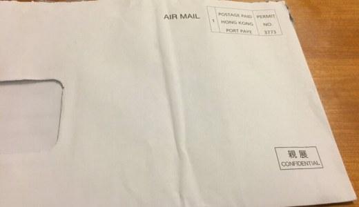 【SPGアメックス】アメックスから白い封筒が届く! SPGアメックス発行済なのに「審査落ち」?