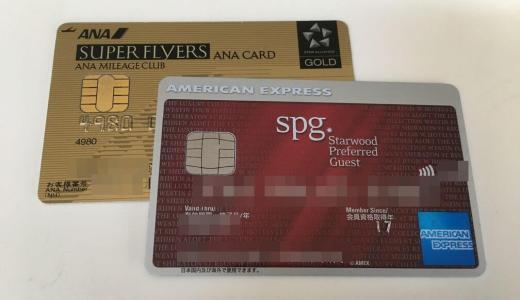 SPGアメックス と ANAカード 決済用のメインクレジットカードはどちらを選ぶ?