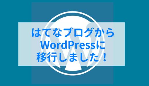 はてなブログからWordPressに移行し、懸案のHTTPS化も完了!移行に要した日数はたったの3日!