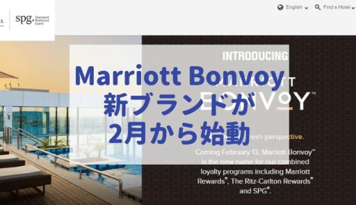 MARRIOTT BONVOY!マリオット、SPG、リッツカールトン統合後の新ブランドが始動!SPGアメックスに何か大きな変化はあるのか?
