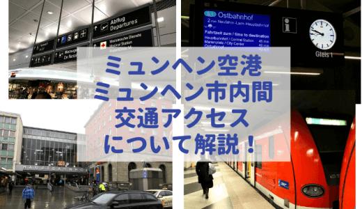 ミュンヘン空港からミュンヘン市内への移動方法!鉄道利用が安くて便利で一番のおすすめ!