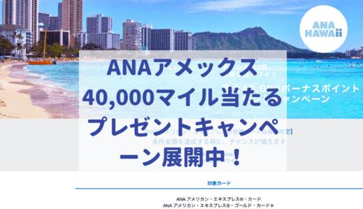 JAL対ANAハワイ決戦の恩恵? ANAアメックス入会で最大8.3万〜13.5万マイル獲得できるかも???