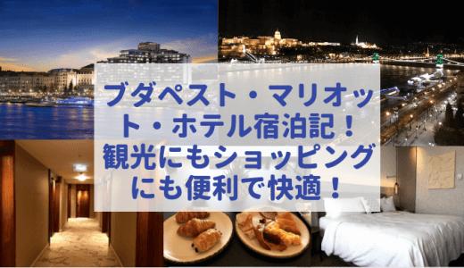 ブダペスト・マリオット・ホテル宿泊記!ドナウ川ビューのモダンでキレイな観光にも便利なホテル!
