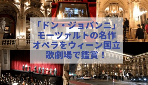 「ドン・ジョバンニ」モーツァルトの名作オペラをウィーン国立歌劇場で鑑賞!素晴らしい本場の公演を満喫!